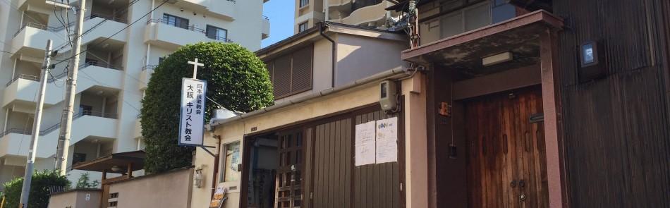 日本長老教会大阪キリスト教会